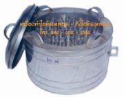 ขายเครื่องทำไอติมหลอด ถังไอติมหลอด ไอติมแท่งโบราณ T 084 005 1006