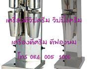 เครื่องตีครีม ตีวิปปิ้งครีม เครื่องตีฟองนม ทำฟองนม milk shaker ใช้ไฟฟ้า โทร 084 005 1006