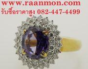 รับซื้อเพชร นาฬิกา เครื่องประดับ ทอง O824474499 เครื่องเงิน ทองเค คุณศักดิ์