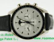 รับซื้อนาฬิกาRolex Omega Patek O815616O85 Frank Muller Chopards คุณศักดิ์