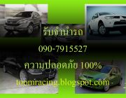 รับจำนำรถ มาตรฐานดีเยี่ยม 090-7915527