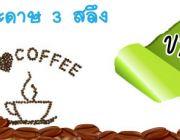 กาแฟถุงกระดาษ 3 สลึง