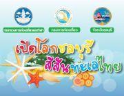 เปิดโลกชลบุรี สีสันทะเลไทย ครั้งที่ 4