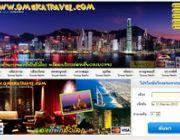 ที่พักเกาะเสม็ด จองที่พักเที่ยวไทย