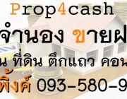 รับจำนอง ขายฝาก เงินด่วน Prop4cash คุณพิ้งค์ 0935809693