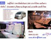 รถตู้เช่า เช่ารถตู้ รถตู้ใหม่ให้เช่า ชำนาญทุกเส้นทางทั่วไทยและในประเทศลาว รถตู้ป