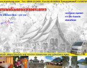 ทัวร์หลวงพระบาง ถูกที่สุดแล้ว คลิกเลย รถตู้ไทยเช่าทั่วไทย และประเทศลาว คนขับนิ