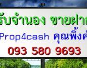 Prop4cash รับจำนอง ขายฝาก เงินด่วน ปรึกษา คุณพิ้งค์ 0935809693