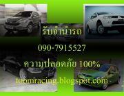 รับจำนำรถ มาตรฐานดีเยี่ยม 090-7915527 ประสบาการณ์ 10ปี