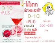 ขาย ดี-เท็น พลัส D-10 Plus+ ราคาถูก 300-390 บาท เครื่องดื่มเพื่อผิวพรรณสวยใ