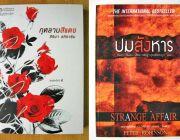 หนังสือมือสอง นิยายมือสอง นิยายรัก หนังสือแปล วรรณกรรมเยาวชน การ์ตูน หนังสือเกม