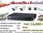 รับติดตั้งกล้องวงจรปิด CCTV ราคาพิเศษ ดูผ่านมือถือได้