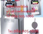 เครื่องทำไอศครีม เครื่องทำไอติมซอฟท์เซิร์ฟ Soft Serve Ice Cream โทร 084 005 1006
