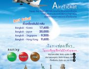 รับจองตั๋วเครื่องบินทั่วทุกมุมโลก