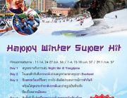 สัมผัสหิมะที่เกาหลี ไปกับเราสิคะ happy korea