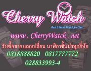 www.cherrywatch.net รับซื้อ ขาย นาฬิกามือสองของแท้