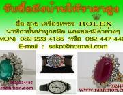 รับซื้อPatek Philippe รับซื้อนาฬิกาRolex นาฬิกามือสอง 0822234185 คุณศักดิื