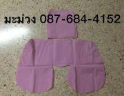 หมอนรองคอ เป่าลม ผ้ากำมะหยี่ 087-684-4152