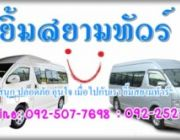 ยิ้มสยามทัวร์ บริการรถตู้ให้เช่า พร้อมคนขับ สุภาพเรียบร้อย บริการทั่วไทยตลอด 24