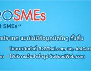 """โครงการ ProSMEs """"Smart Software for Smart SMEs"""" โปรแกรมบัญชีฟรี"""
