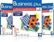 โปรแกรมบัญชี Business Plus ACCOUNT ERP