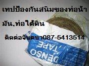 จินตนาT.087-5413514จำหน่ายเทปพันท่อเพื่อป้องกันสนิม DENSO TAPE สำหรับท่อใต้ดิน