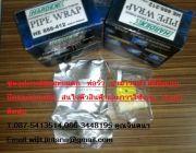 จิน0875413514ขายHardex Pipe Wrap ชุดซ่อมท่อฉุกเฉิน ซ่อมท่อแตกรั่ว