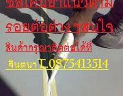 จิน0875413514จำหน่ายราคาส่ง Bostik PU Sealant วัสดุยาแนวประเภทโพลียูรีเทน