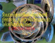 จิน0875413514ขายสารเซรามิคซ่อมผิวโลหะที่ถูกกัดกร่อนเสียหาย จากสนิมและความร้อน