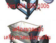 เครื่องโรยขนมจีน เครื่องบีบเส้นขนมจีน เครื่องนวดแป้งขนมจีน โทร 084 005 1006