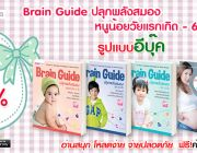 อีบุ๊ค Brain Guide ปลุกพลังสมอง หนูน้อยวัยแรกเกิด - 6 ปี ลดสูงสุด 56%