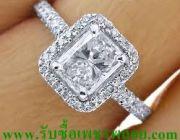 รับซื้อแหวนเพชร รับซื้อเพชรให้ราคาสูง O82-223-4185 คุณราเชน