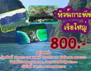 โปรแกรมท่องเที่ยว ภูเก็ต กระบี่ ดำน้ำดูปะการังเกาะพีพี