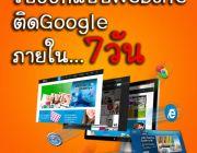 ออกแบบเว็บไซต์ ดูแลเว็บไซต์ การตลาดออนไลน์ นนทบุรี ติด Google ภายใน 7 วัน