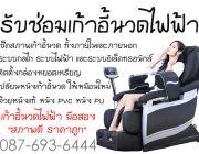 เปลี่ยนหนังเก้าอี้นวดไฟฟ้า ตรวจเชคสภาพ เก้าอี้นวด-สปา ทุกรุ่น โจ็ค 0876936444