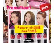 ลดราคา sale 3concept eyes lip lacquer12สี