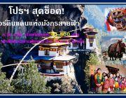 โปรฯ สุดช็อค ทัวร์ภูฏาน ดินแดนแห่งมังกรสายฟ้า 5 วัน 4 คืน