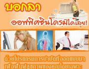 สปานวดบำบัดOffice Syndrome ไมเกรน กัวซา เส้นเลือดขอด