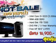 """พันทิพย์ซิตี้จัดหนัก.สินค้า HP PC Pro3330MT ราคาสุดคุ้มฟรีจอ 18.5"""""""
