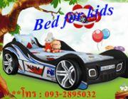 จำหน่ายเตียงเด็ก รูปรถ การ์ตูน รถซิ่ง รถบรรทุก