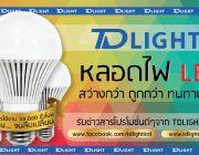 ด่วน หลอดไฟ LED ราคาถูกเพียง 99 บาท ถูกกว่านี้ไม่มีอีกแล้ว