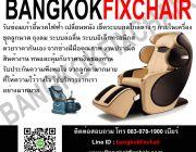 ซ่อมเก้าอี้นวดไฟฟ้า เปลี่ยนหนัง ราคาดี งานทน 0618490404 เบียร์
