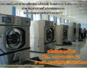 เครื่องซักผ้าขนาดใหญ่ราคาประหยัด