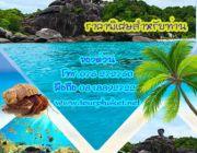 แพคเกจทัวร์ภูเก็ต เกาะสิมิลัน สำหรับคนไทย โทรเลย