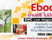 อ่านฟรี ไม่มีเงื่อนไข ENC Loei Magazine ที่ BookSmile ebook Store