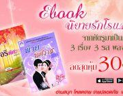 Ebook นิยายรักโรแมนติกจากศัตรูมาเป็นคู่รัก ลดจากปก 30% ที่ BookSmile Ebook Store