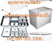ตู้ท็อปปิ้ง ตู้แช่ท็อปปิ้ง ตู้แช่อาหารแช่แข็ง ตู้แช่ไอศกรีม T 084 005 1006