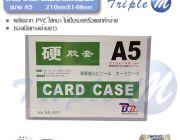 ซองพลาสติกแข็ง Card Case A5