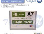 ซองพลาสติกแข็ง Card Case A7