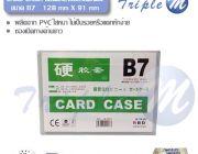 Card Case B7 ซองพลาสติกเเข็ง